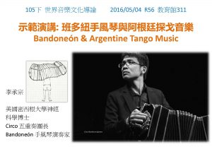 [示範演講]「世界音樂文化導論」-「班多紐手風琴與阿根廷探戈音樂(5/4)