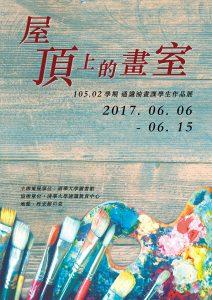 圖書館:《屋頂上的畫室》105-02學期油畫課學生作品展(6/6~15)