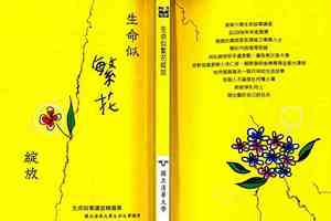 「生命似繁花綻放」生命故事講堂精選集-陳千惠講師