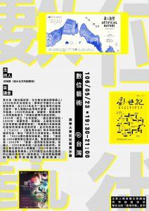 台文所:數位藝術@台灣,邀請黃文浩老師(數位藝術家兼資深策展人)蒞臨演講(5/23)