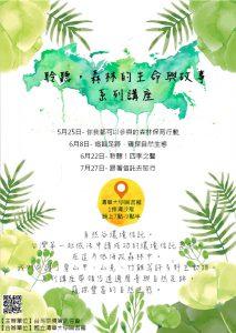 圖書館:「聆聽,森林的生命與故事」系列講座(5/25、6/8、6/22、7/27)