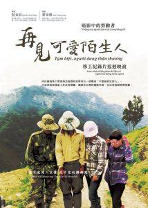 藝術中心:【從電影看台灣系列講座】《再見 可愛陌生人》紀錄片特映&導演座談(5/31)