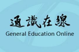 通識在線第 71期電子報 本期主題: 生命科學與通識教育