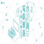 藝術中心:「臺灣電影聚落串聯行動」清大場(9/12~10/21)