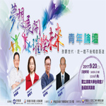清大自強基金會:夢想展開璀璨未來青年論壇(9/20)
