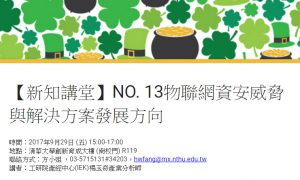 產學中心:【新知講堂】NO. 13物聯網資安威脅與解決方案發展方向(9/29)