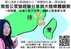 [課堂講座]微信公眾號經驗分享與大陸媒體觀察─自媒體「台灣小熊大世界」創辦人熊韋茜分享(11/01)