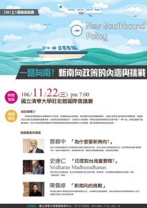 106(上)「一路向南?新南向政策的內涵與挑戰」通識座談會(11/22)