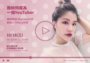 [課程演講]「媒體與社會」-「我如何成為一個Youtuber─美妝頻道(Weartoeatiff)創辦人Tiffany分享」(10/18)