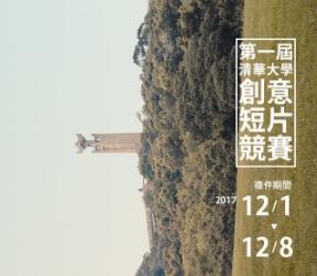 【2017第一屆清華大學創意短片競賽得獎名單】
