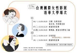 性平會:2017年台灣國際女性影展校園巡迴清大場次(11/6~12/18)