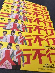 藝術中心:舞台劇《三人行不行》(11/10)