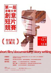 第一屆清華大學創意短片競賽