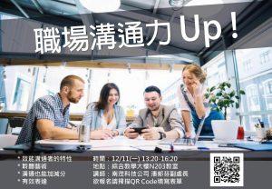 心諮系:職場溝通力Up!(12/11)