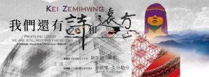 [課堂演講]Kei zemihwng——我們還有詩和遠方(11/27)