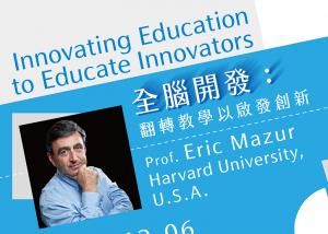 教務處:「Innovating education to educate innovators 全腦開發:翻轉教學以啟發創新」(12/06)