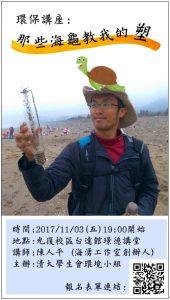 學生會:環保講座「那些海龜教我的塑」(11/3)