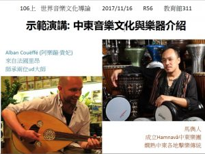[課堂示範演講]中東音樂文化與樂器介紹(11/16)