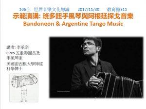 [課堂示範演講]班多鈕手風琴與阿根廷探戈音樂(11/30)
