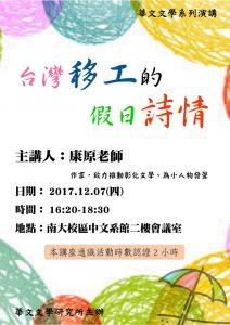 華文所:台灣移工的假日詩情(12/7)