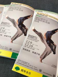 藝術中心:國泰藝術節 雲門2校園社區巡演(12/9、10)