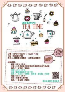 [Tea Time]106(上)自主學習課程經驗及歷程-學生分享(3/26)