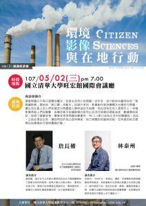 106(下)「公民科學 – 環境、影像與在地行動」通識座談會(05/02)