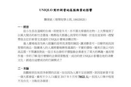 UNIQLO對於新營地區服飾業的影響