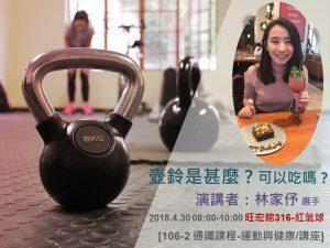 [課堂演講]運動與健康(4/30)