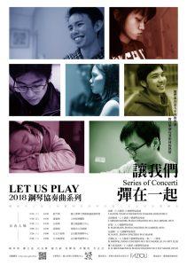 清華學院:讓我們 彈在一起 ── 2018鋼琴協奏曲系列(05/12)