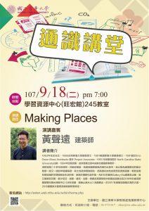 教務處:Making Place(2018/09/18)
