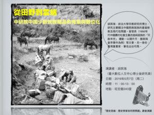 [課堂演講]歷史思維:歷史學家如何想問題(5/7)