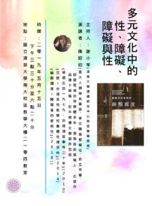 [課堂演講]社會文化分析(5/15)